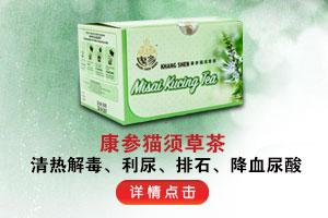 Misai Kuching Ad